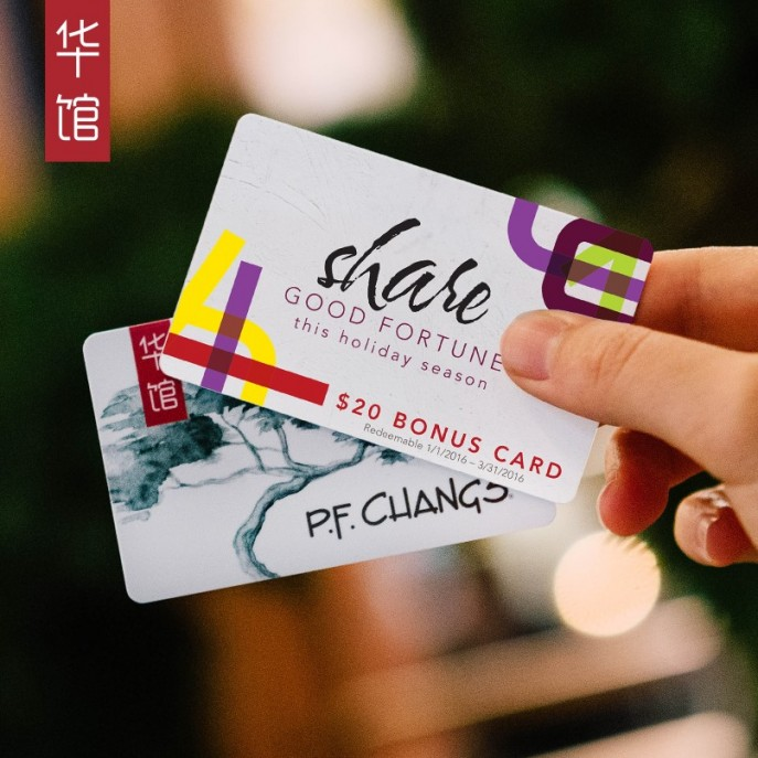 p f chang gift card photo - 1