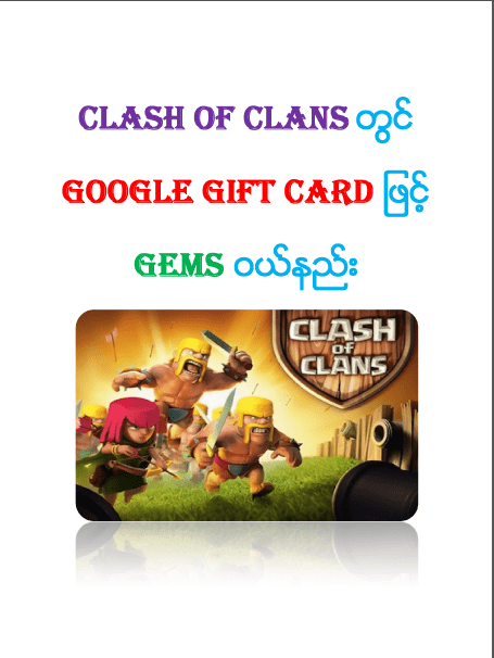 clash of clans gift card 1